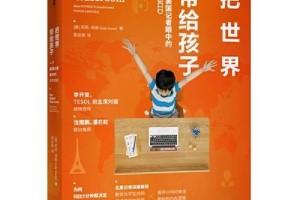 把国际带给孩子电子书epubmobiazw3下载