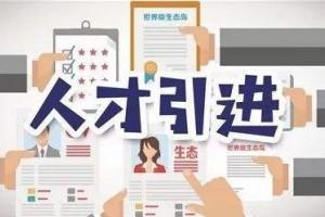 想广州积分入户广州这一个加分项帮助您